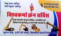 Vishwakarma Crain Services in Sanganer, Jaipur on rent in Jaipur, India
